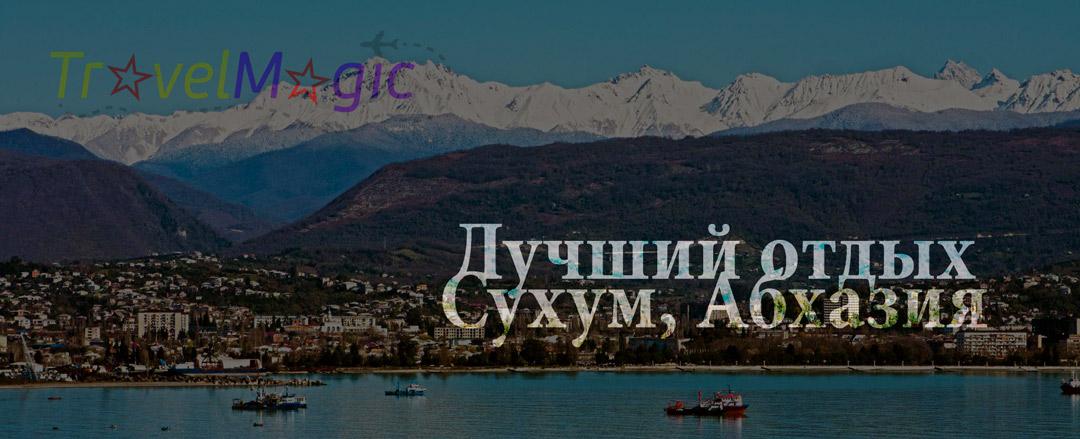Отдых в Сухум, Абхазия - подборка туров от TraveelMagic